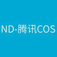 ND-腾讯COS
