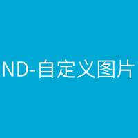 ND-自定义图片